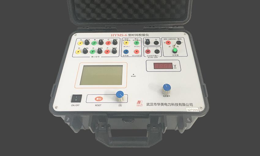 时间校验仪MS-6型