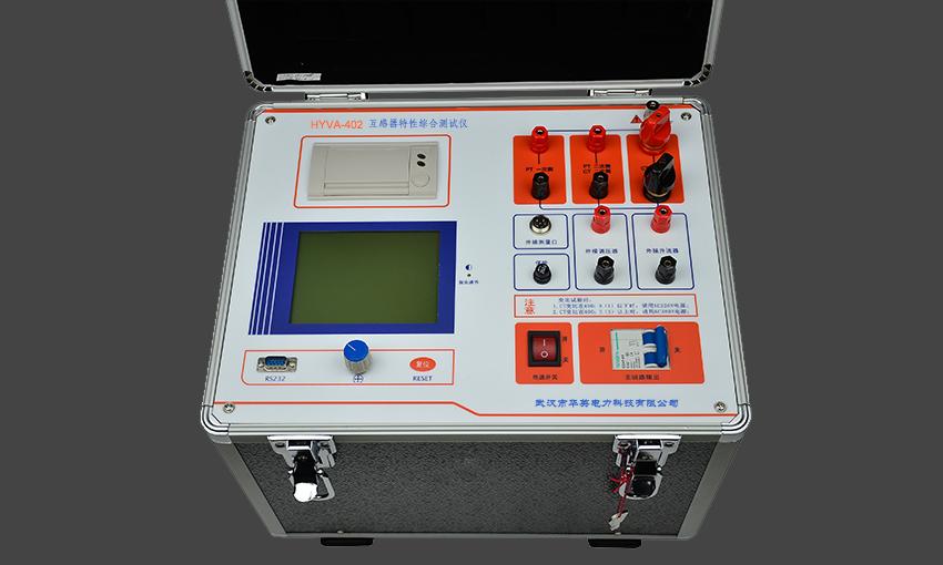 互感器特性综合测试仪HYVA-402型