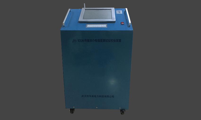 绝缘油介电强度测试仪校准装置 JY-100型