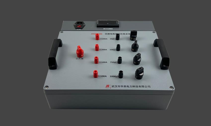 回路电阻测试仪标准装置