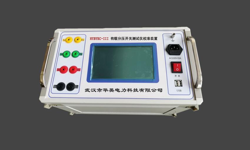 有载分压开关测试仪校准装置HYBYKC-III