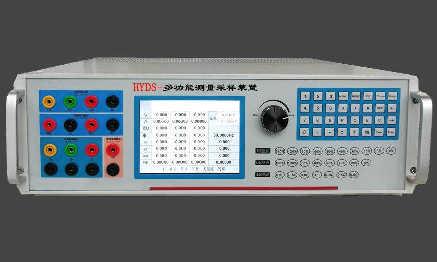HYDS多功能测量采样装置