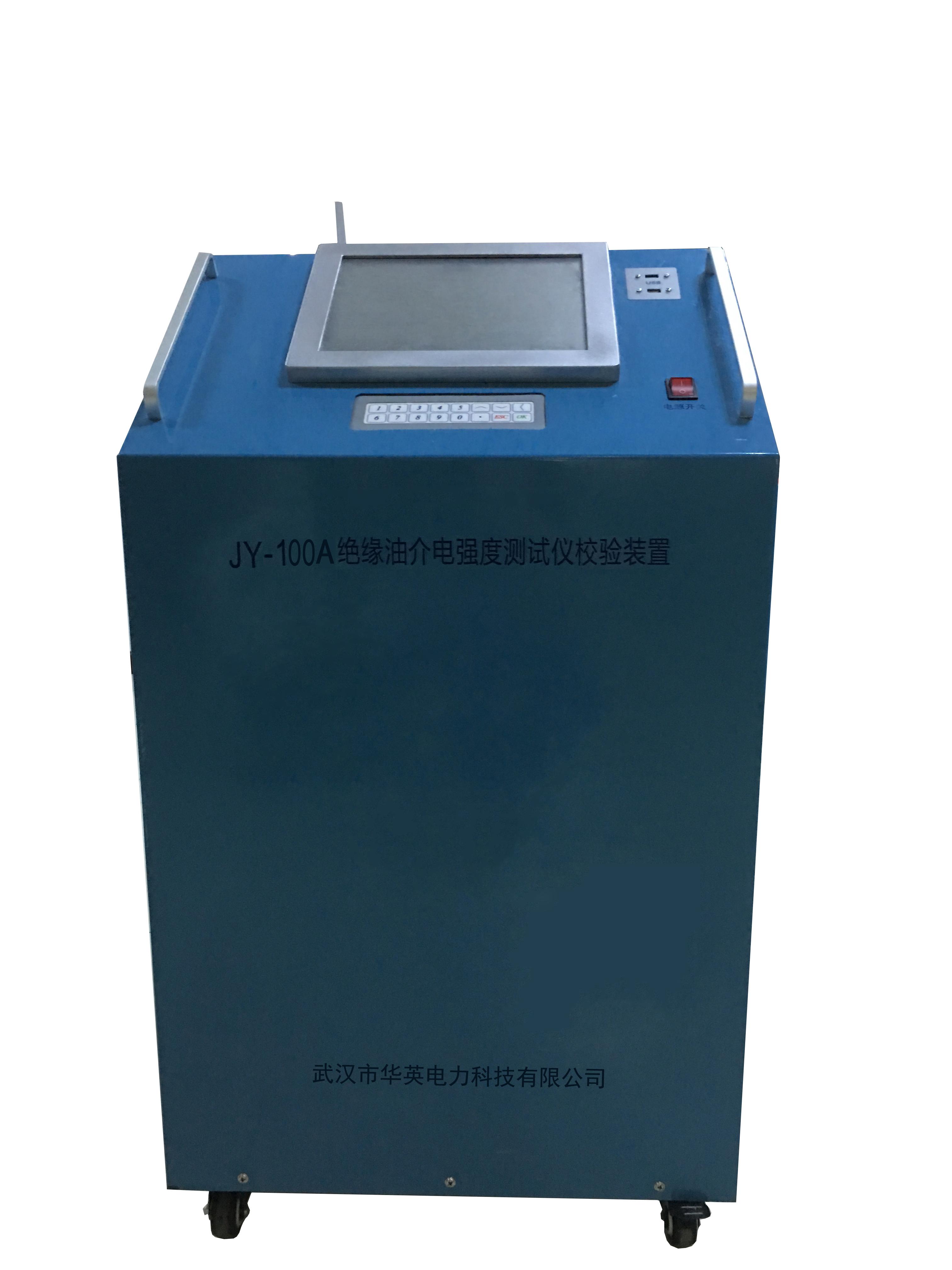 绝缘油介电强度测试仪校验装置JY-100